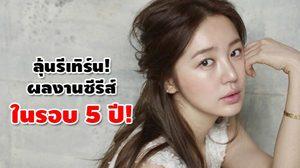 ยุนอึนเฮ พิจารณาบทนำซีรีส์ ครั้งแรกในรอบ 5 ปี!