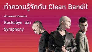 ทำความรู้จัก Clean Bandit