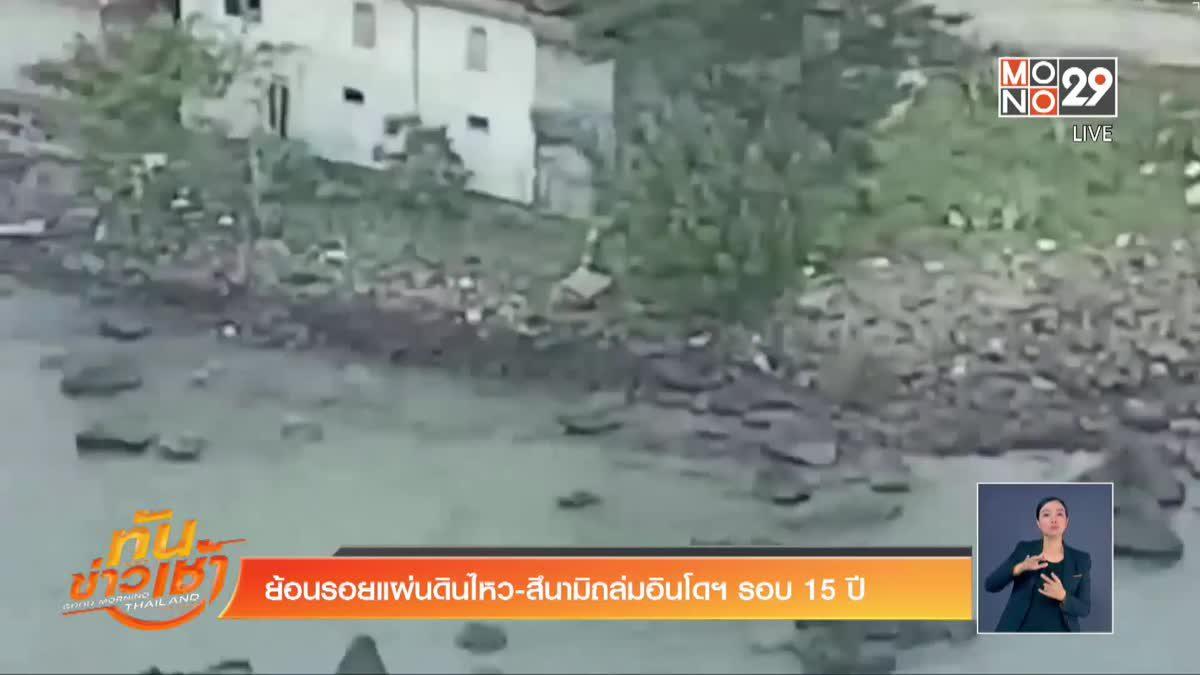 ย้อนรอยแผ่นดินไหว-สึนามิถล่มอินโดฯ รอบ 15 ปี