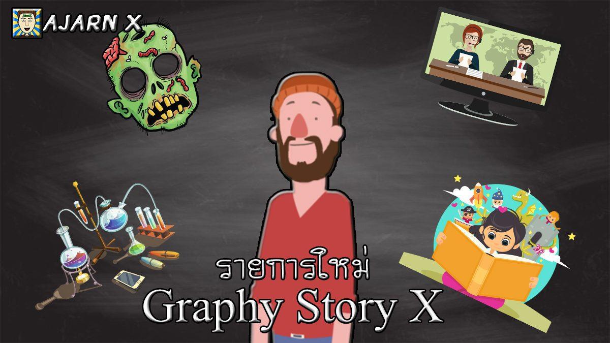 เรื่องเล่าอนิเมชั่น Graphy Story X | เล่าเรื่องผ่านกราฟฟิคสไตล์บันเทิ้ง บันเทิง || SeeMe อาจารย์ X