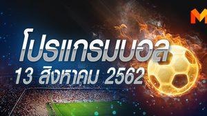 โปรแกรมบอล วันอังคารที่ 13 สิงหาคม 2562