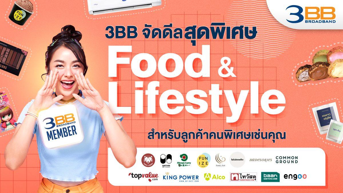 3BB จัดดีลสุดพิเศษ Food & Lifestyle สำหรับลูกค้าคนพิเศษเช่นคุณ