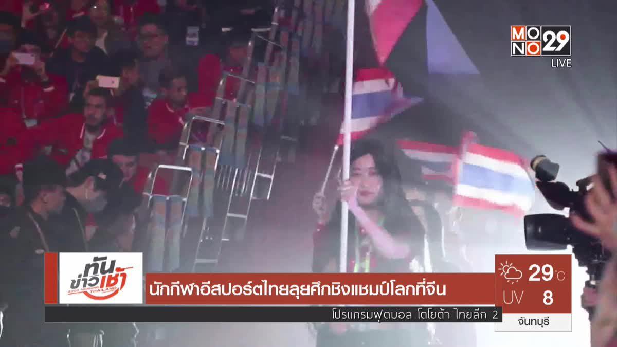 นักกีฬาอีสปอร์ตไทยลุยศึกชิงแชมป์โลกที่จีน
