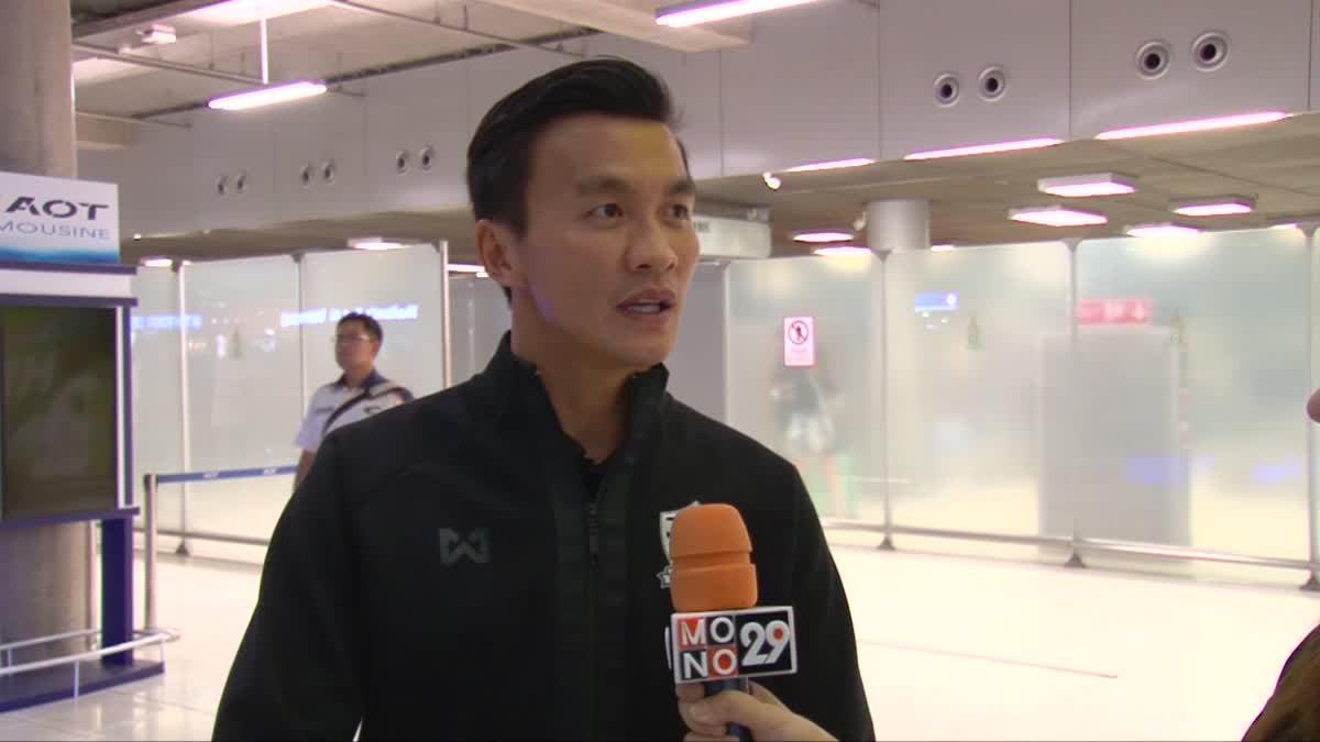 สัมภาษณ์ ความรู้สึก ตี๋ สินทวีชัย หลังประกาศเลิกเล่นทีมชาติไทย