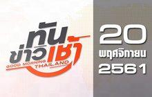 ทันข่าวเช้า Good Morning Thailand 20-11-61