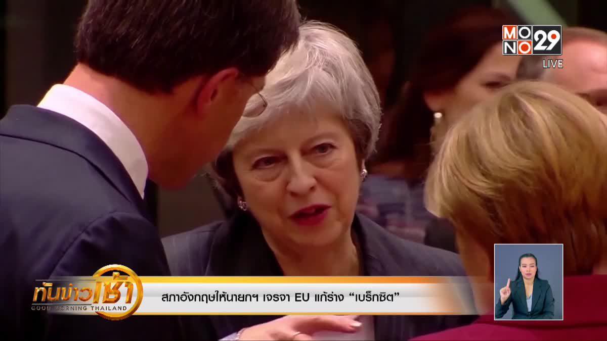"""สภาอังกฤษให้นายกฯ เจรจา EU แก้ร่าง """"เบร็กซิต"""""""