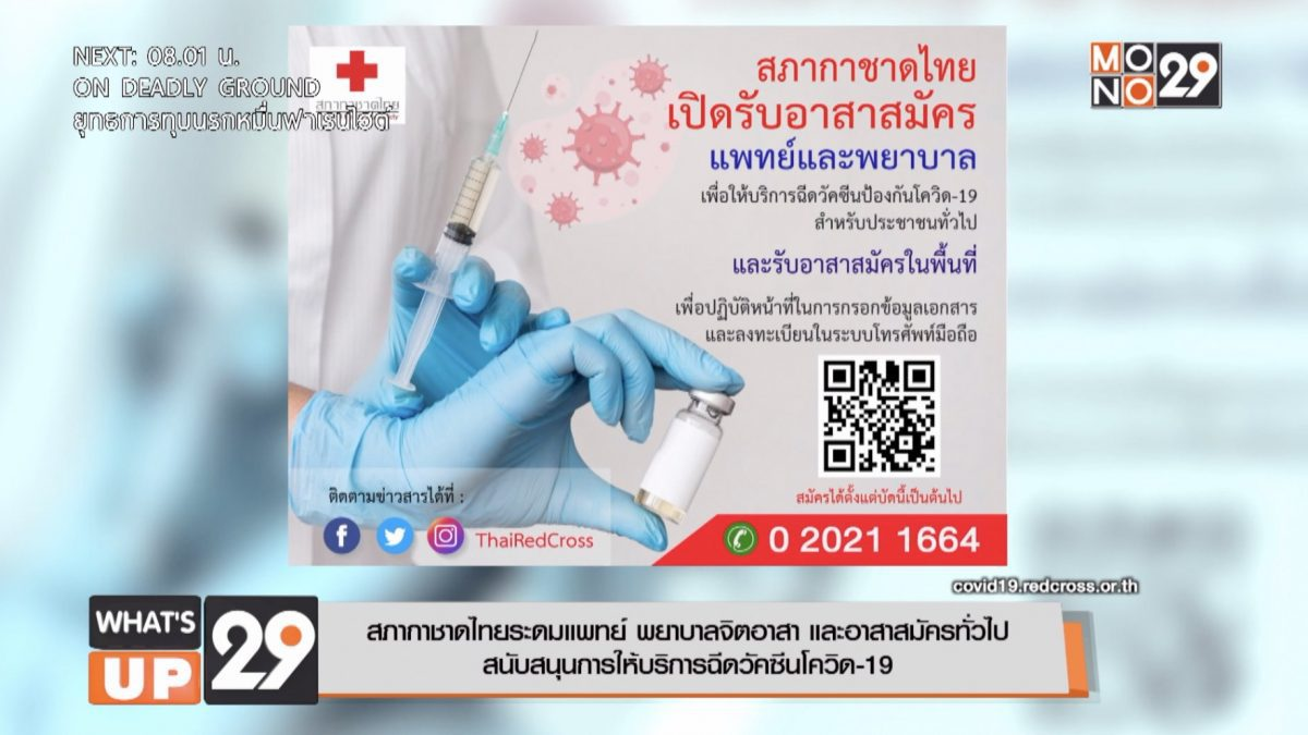 สภากาชาดไทยระดมแพทย์ พยาบาลจิตอาสา และอาสาสมัครทั่วไป สนับสนุนการให้บริการฉีดวัคซีนโควิด-19