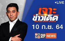 เจาะข่าวเด็ด The Day News Update 10-09-64
