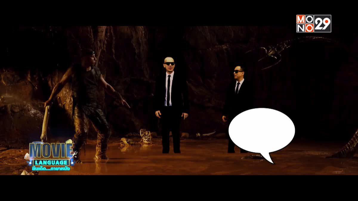 Movie Language จากเรื่อง Riddick 3