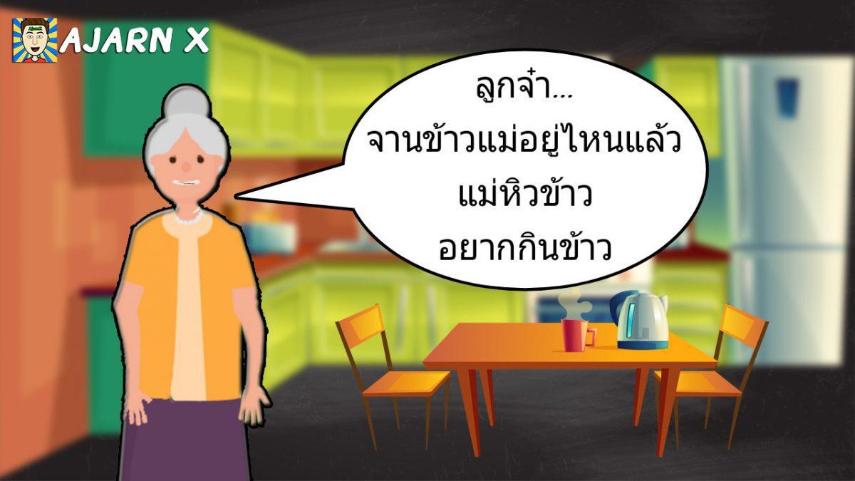 นิทานเรื่องแม่อนิเมชั่น - เหตุผลที่ทำให้แม่ยิ้ม || อาจารย์ X