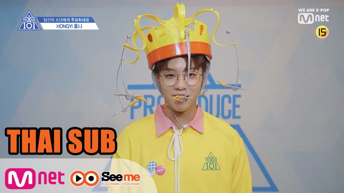 [THAI SUB] PRODUCE X 101 [X101คลิปพิเศษ] ขนมจ๋า...อย่าไปน้าา | 'โทนี่' TONY (HONGYI Entertainment)