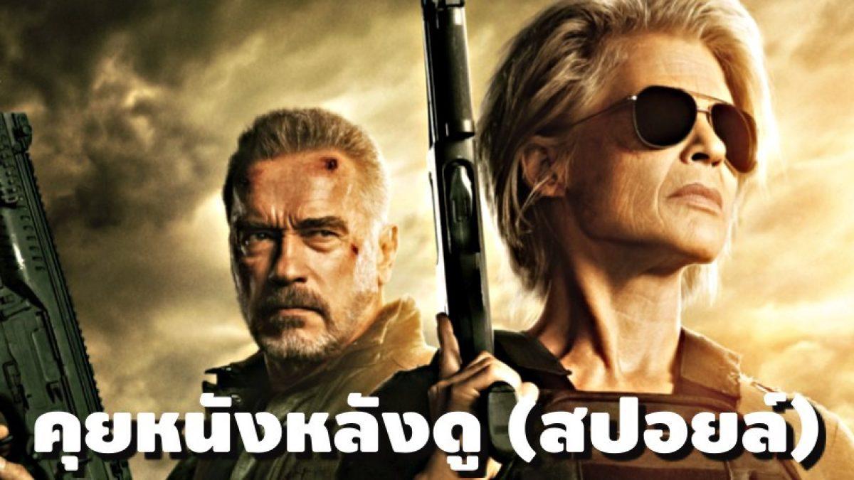 คุยหนังหลังดู Terminator: Dark Fate สปอยล์