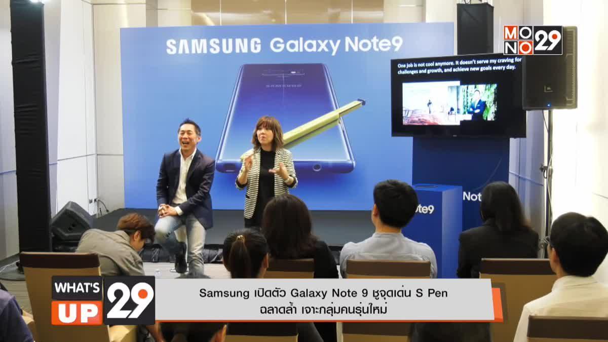 Samsung เปิดตัว Galaxy Note 9 ชูจุดเด่น S Pen ฉลาดล้ำ เจาะกลุ่มคนรุ่นใหม่