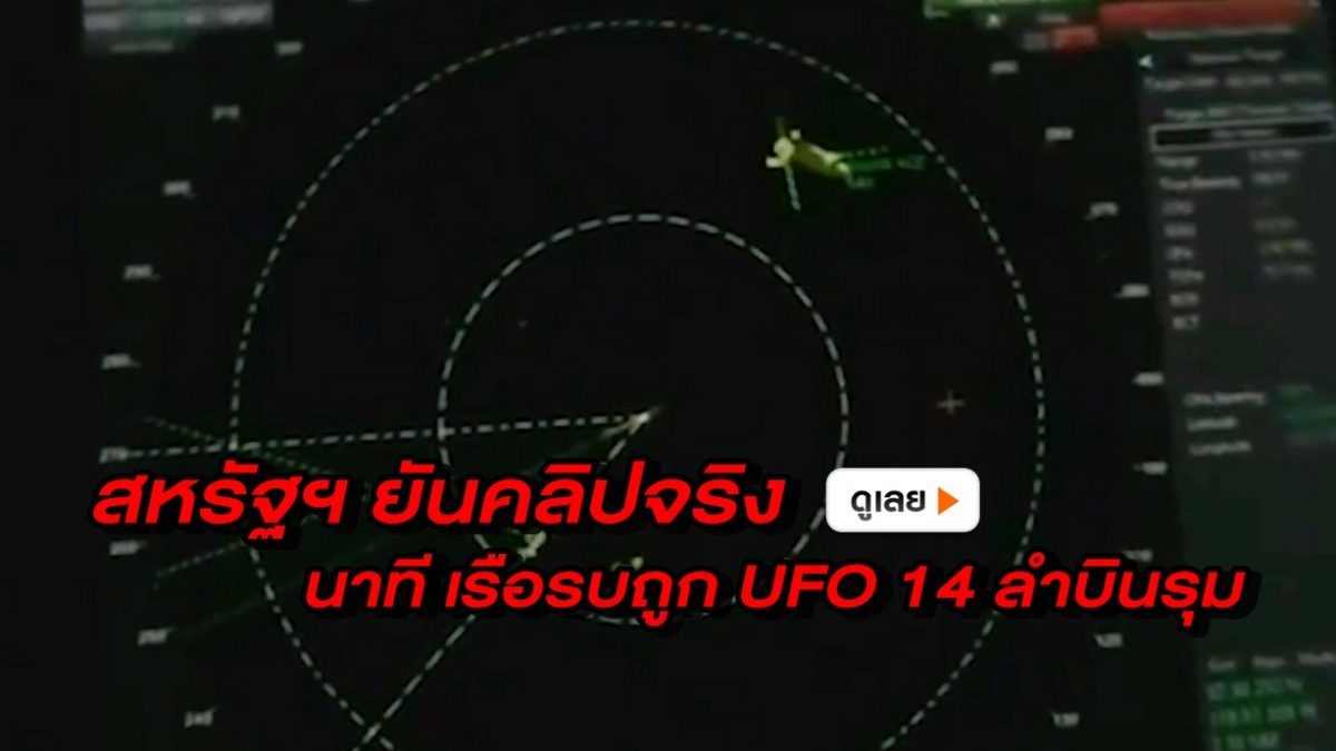 กลาโหมสหรัฐฯ ยัน! คลิปหลุด นาที เรือรบโดน ฝูง UFO 14 ลำบินรุมเป็นของจริง