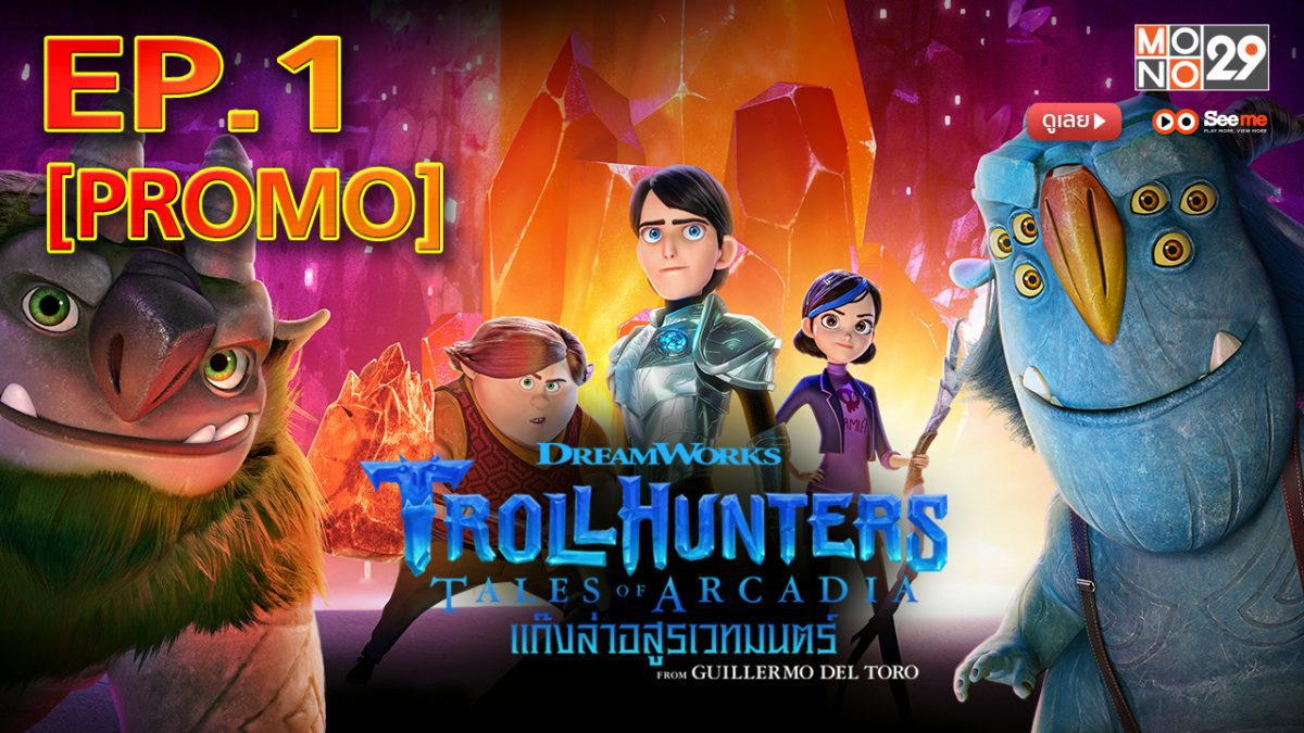Trollhunters: Tales of Arcadia แก๊งล่าอสูรเวทมนตร์ ปี 1 EP.1 [PROMO]