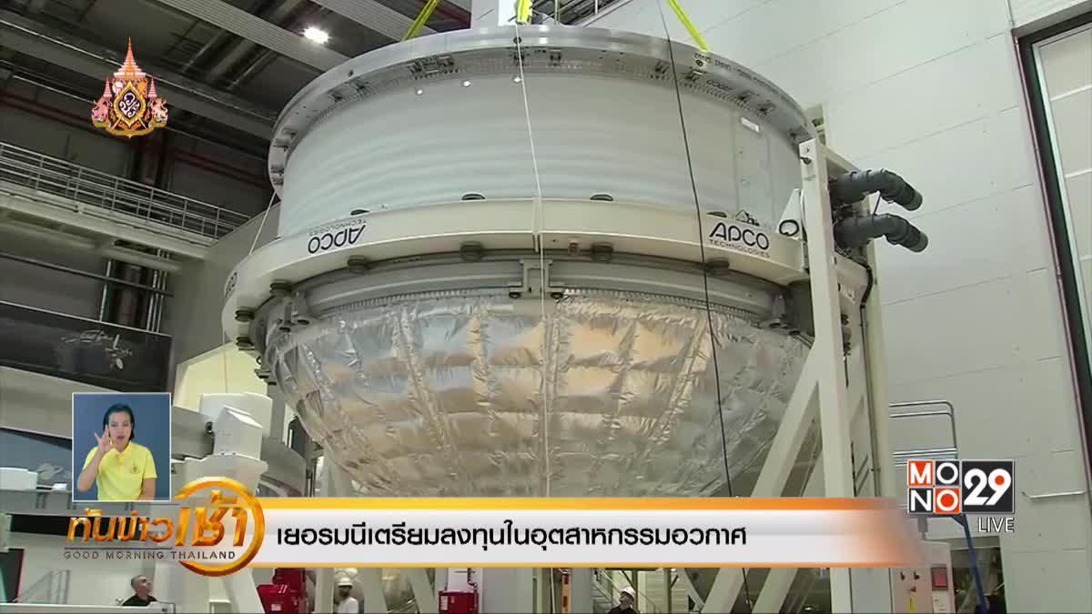 เยอรมนีเตรียมลงทุนในอุตสาหกรรมอวกาศ