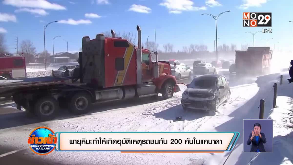 พายุหิมะทำให้เกิดอุบัติเหตุรถชนกัน 200 คันในแคนาดา