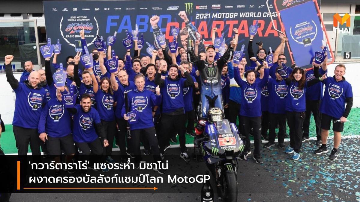 'กวาร์ตาราโร่' แซงระห่ำ มิซาโน่ ผงาดครองบัลลังก์แชมป์โลก MotoGP