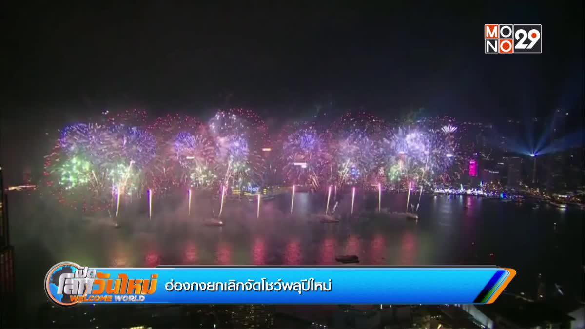 ฮ่องกงยกเลิกจัดโชว์พลุปีใหม่