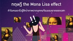 ทฤษฎี the Mona Lisa effect