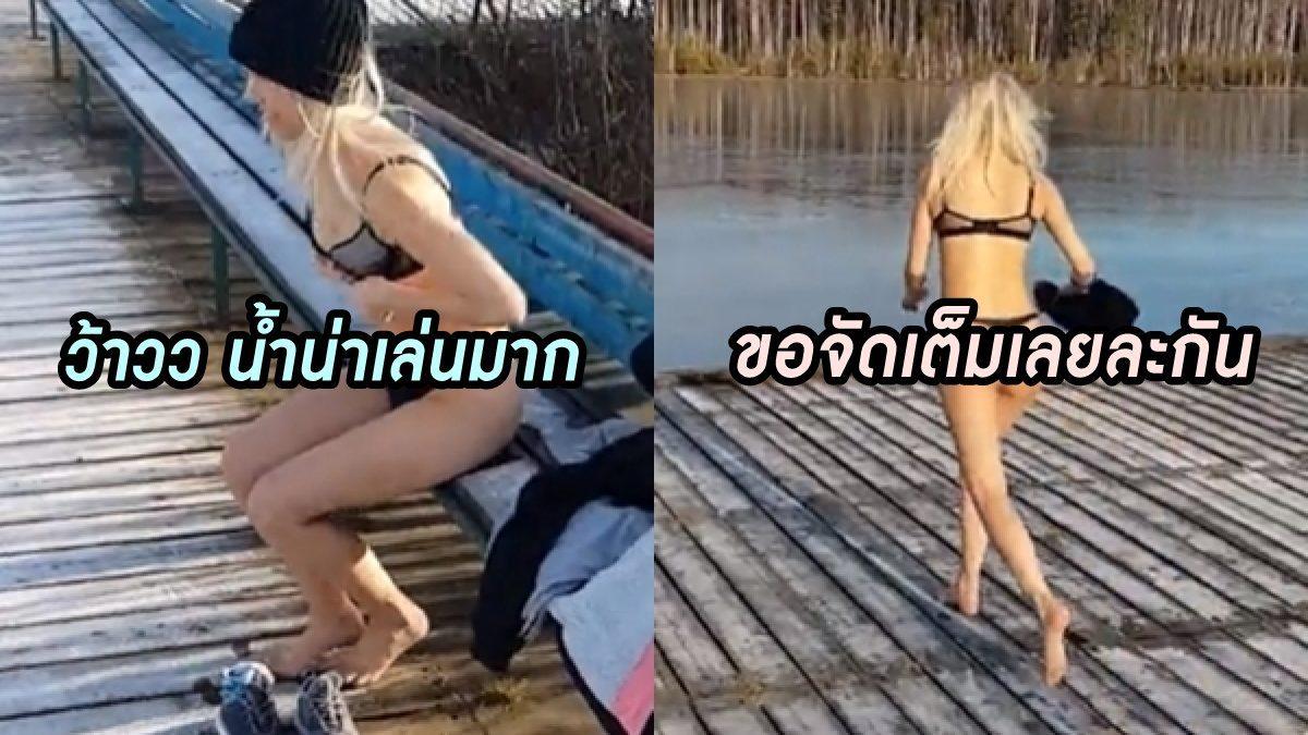 สาวสวยเห็นแม่น้ำใสๆขอถอดชุดกระโดดน้ำเต็มที่ เจอไปจังหวะนี้ถึงกับรีบขึ้นให้ไว