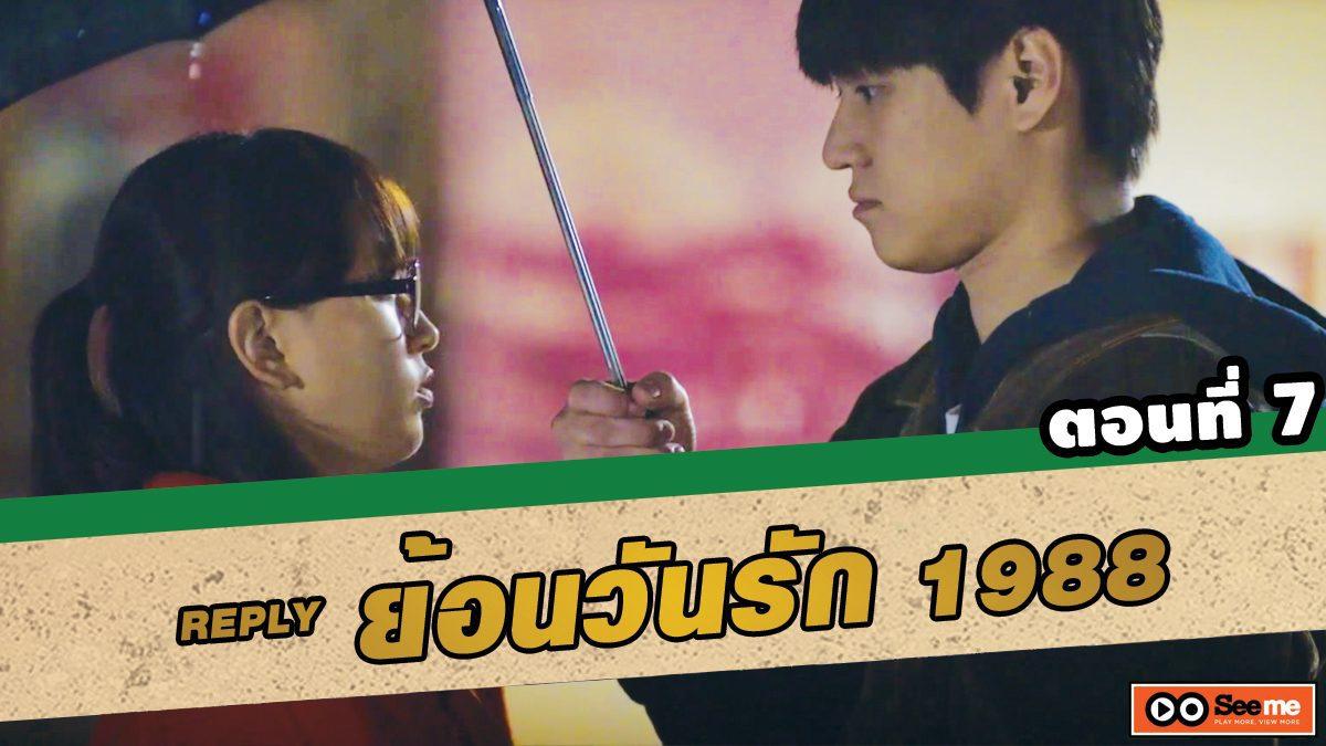 ย้อนวันรัก 1988 (Reply 1988) ตอนที่ 7 ฉันชอบฝน... [THAI SUB]