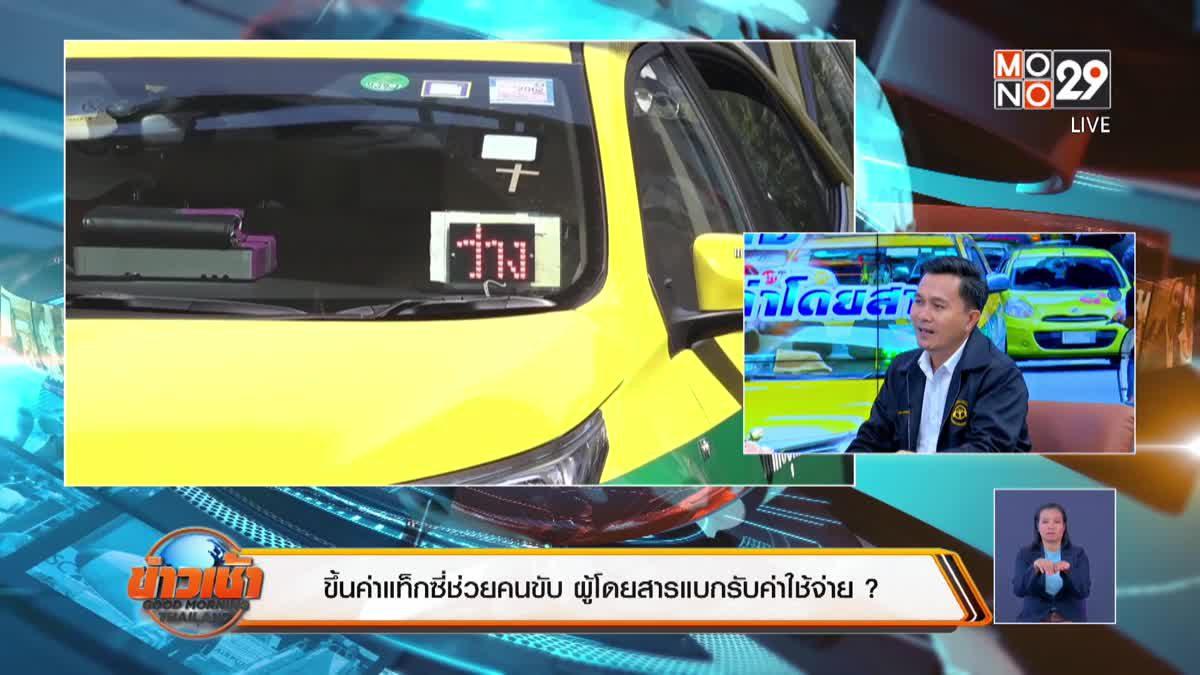 ขึ้นค่าแท็กซี่ช่วยคนขับ ผู้โดยสารแบกรับค่าใช้จ่าย ?