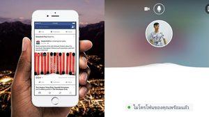 ฟีเจอร์ใหม่ Facebook เปิดให้ Live Audio ถ่ายทอดสดเฉพาะเสียงแล้ว