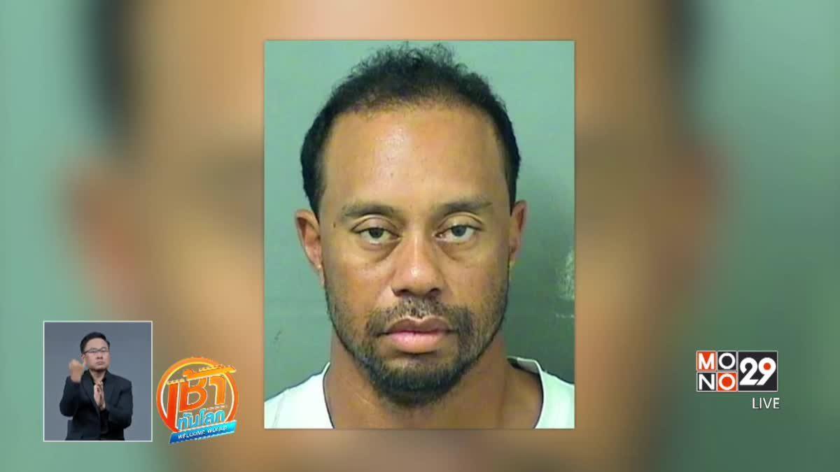 """""""ไทเกอร์ วูดส์"""" ปฏิเสธว่าไม่ได้ถูกจับเพราะเมาแล้วขับ"""