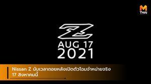 Nissan Z นับเวลาถอยหลังเปิดตัวโฉมจำหน่ายจริง 17 สิงหาคมนี้