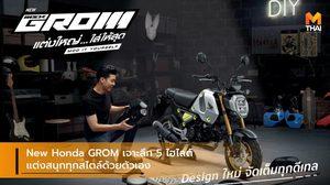 New Honda GROM เจาะลึก 5 ไฮไลต์ แต่งสนุกทุกสไตล์ด้วยตัวเอง