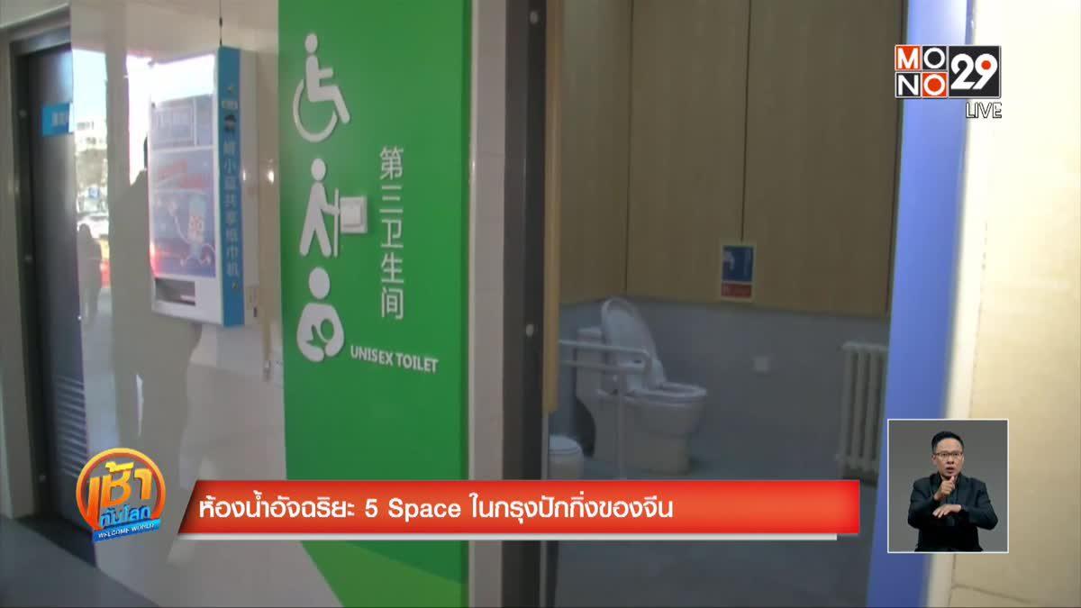 ห้องน้ำอัจฉริยะ 5 Space ในกรุงปักกิ่งของจีน