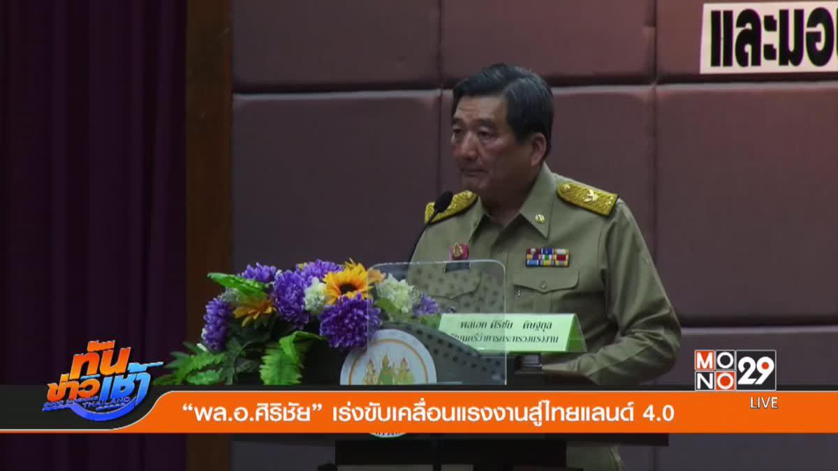 """""""พล.อ.ศิริชัย"""" เร่งขับเคลื่อนแรงงานสู่ไทยแลนด์ 4.0"""