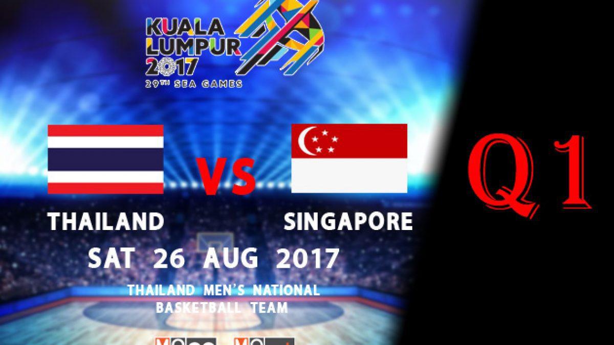 การเเข่งขันบาสเกตบอล (ชาย) ไทย VS สิงคโปร์ ซีเกมส์ครั้งที่ 29 Q1 (26 สิงหาคม 2560)