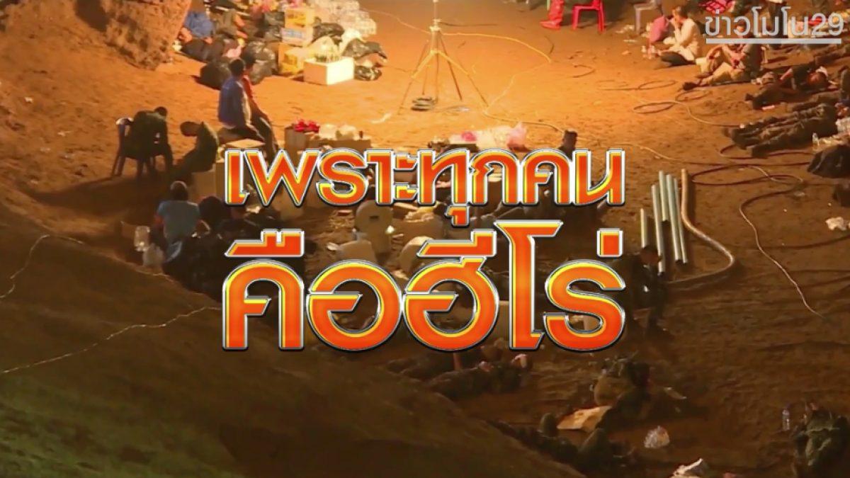 MV รวมฮีโร่ช่วย13ชีวิตเเห่งถ้ำหลวง By Mono29News
