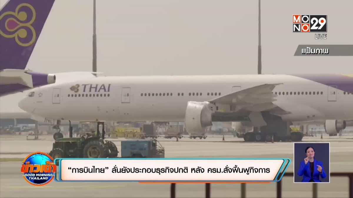 """""""การบินไทย"""" ลั่นยังประกอบธุรกิจปกติ หลัง ครม.สั่งฟื้นฟูกิจการ"""