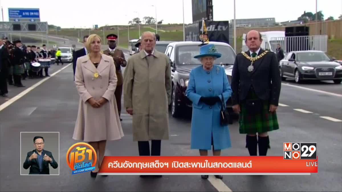 ควีนอังกฤษเสด็จฯ เปิดสะพานในสกอตแลนด์