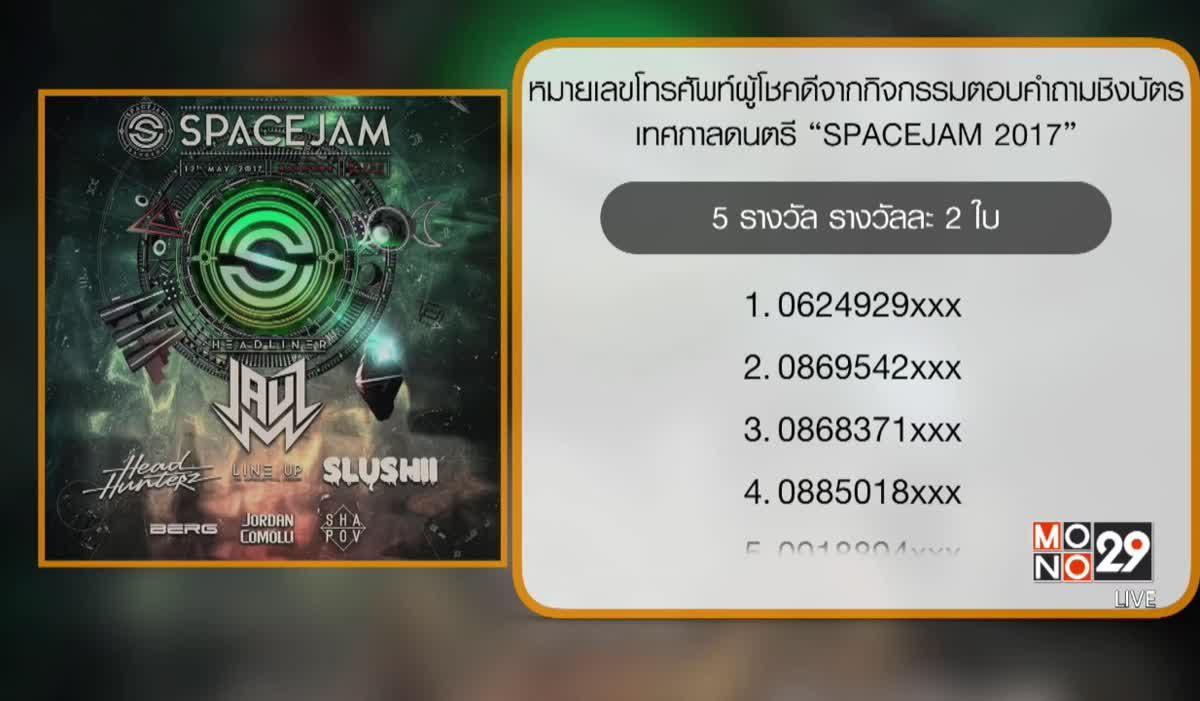 """หมายเลขผู้โชคดีรับบัตรเทศกาลดนตรี  """"SPACEJAM 2017"""""""