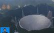 จีนเปิดใช้งานกล้องโทรทรรศน์วิทยุใหญ่ที่สุดในโลก