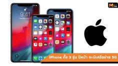 คาดว่า iPhone ทั้ง 3 รุ่นในปี 2020 จะมาพร้อมกับเครือข่าย 5G