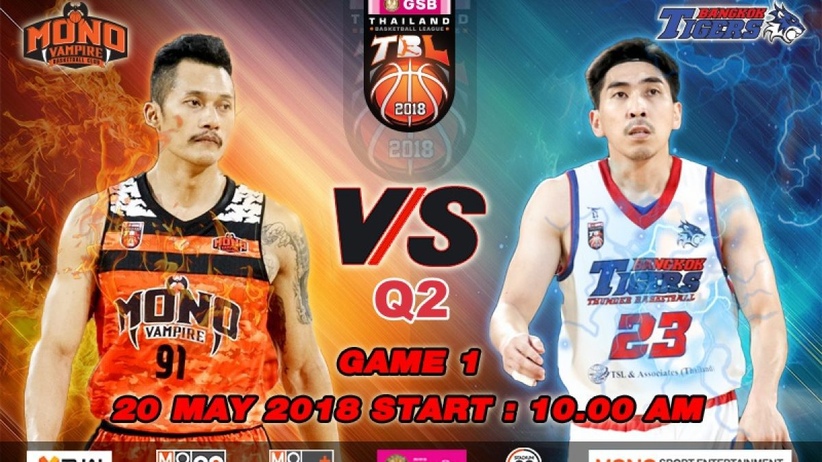 ควอเตอร์ที่ 2 การเเข่งขันบาสเกตบอล GSB TBL2018 : Mono Vampire VS Bangkok Tigers Thunder  (20 May 2018)
