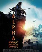 Alpha ผจญนรกแดนทมิฬ 20,000 ปี