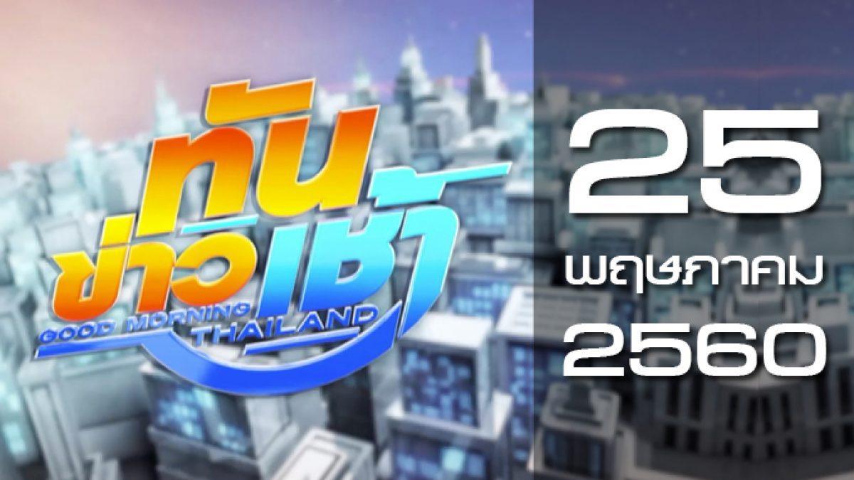 ทันข่าวเช้า Good Morning Thailand 25-05-60