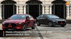 Mazda คว้ายอดขายสูงเกือบ 6 หมื่นคันในปี 2562 ลุยยอดขายใหม่ในปี 2563
