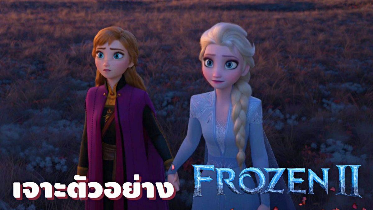 เจาะตัวอย่าง Frozen 2