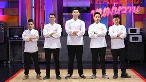 5 คนสุดท้าย TOP CHEF ขนมหวาน มีหนาว! เชฟวิลแมน สายเฮี้ยบบุกครัว