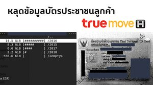 TrueMove H หลุดข้อมูลหน้าบัตรประชาชนลูกค้าที่ลงทะเบียนเลขหมายมือถือกว่า 46,000 ราย