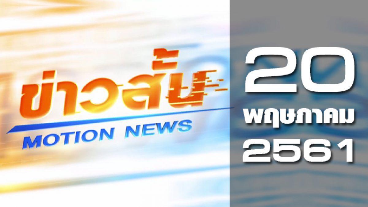 ข่าวสั้น Motion News Break 2 20-05-61
