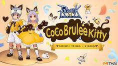 """กาชาใหม่ Ro M ชุดแมวซีรีส์ """"Coco Brûlée Kitty"""""""