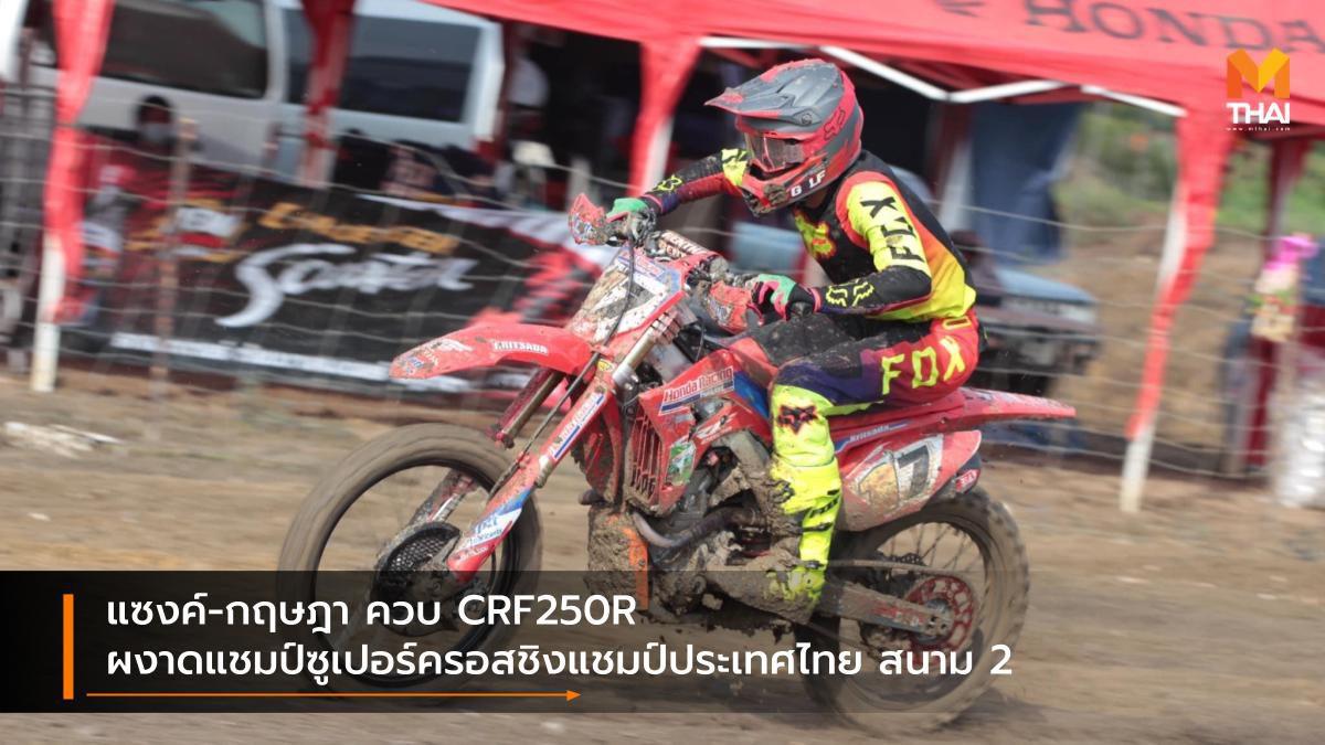 แซงค์-กฤษฎา ควบ CRF250R ผงาดแชมป์ซูเปอร์ครอสชิงแชมป์ประเทศไทย สนาม 2